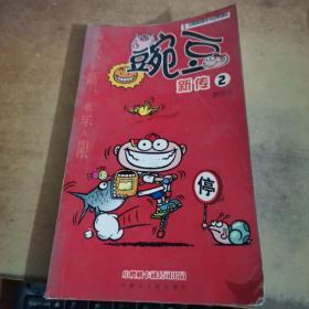 豌豆新传2 原创搞笑Q版漫画