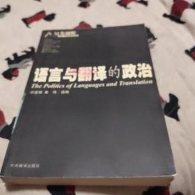 语言与翻译的政治