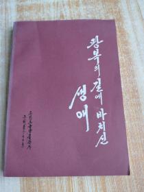 朝鲜原版-광복의길에바치신생애(朝鲜文)