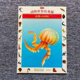 动物世界的奥秘:[图集].32.水母:双性繁殖