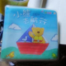 小熊去航行快乐洗澡书带响笛