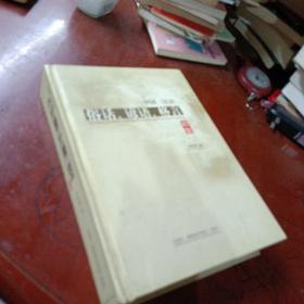 《中国汉语:俗语,谚语,格言    拾集》