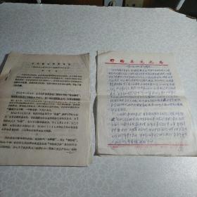 黄花塘新四军军部(1943年1月10日-1945年9月19日)(油印文史资料)、手写黄克诚回忆录摘记(两份合售)