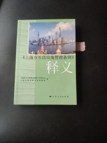 《上海市生活垃圾管理条例》释义