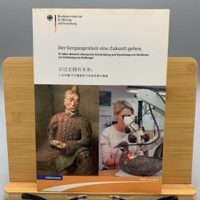 让过去拥有未来:十五年德-中文物保护方法的发展与检验