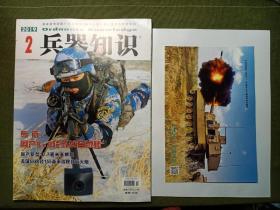 兵器知识 2019 2    主题:国产8×8轮式战车总师,赠品完整——帕拉丁榴弹炮卡片和郑州舰海报!