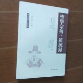 圣学宗传 道统录:理学渊源考辨丛刊