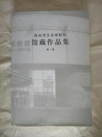 陕西省美术博物馆 馆藏作品集 第一卷.(8开厚册).