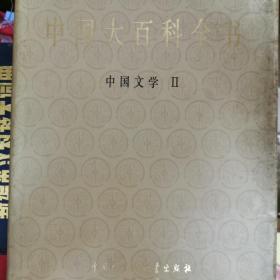 中国大百科全书 : 中国文学 . Ⅱ