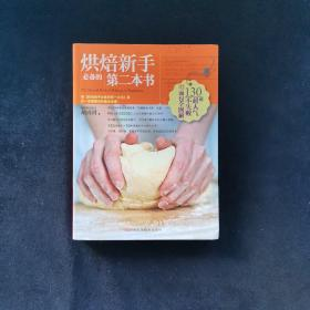 烘焙新手必备的第二本书