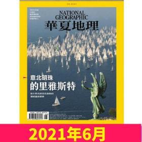 华夏地理杂志2021年6月第228期 意北明珠的里雅斯特 美国国家地理中文版