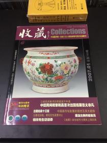 收藏 2007年第一期
