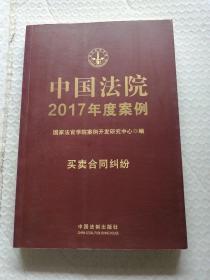 中国法院2017年度案例:买卖合同纠纷