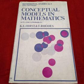 数学中的概念模型