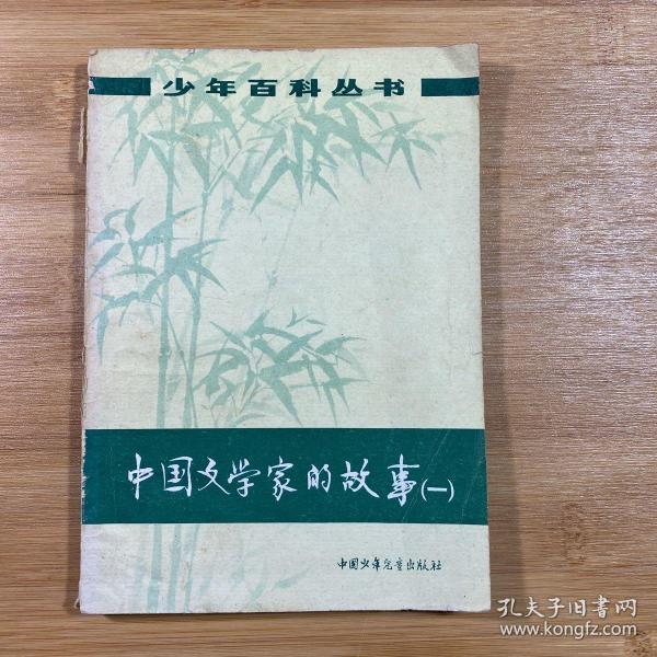 少年百科丛书:中国文学家的故事一