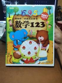 彩书坊:我的第一本成长启蒙书:数学123