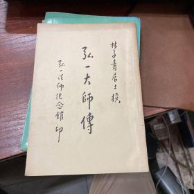 弘一大师传(附法师法相一张)