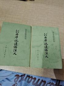 三宝太监西洋记通俗演义  上下册