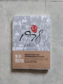 生于1978【全新未拆封】