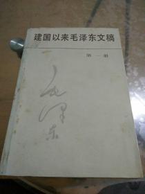 建国以来毛泽东文稿(第1册)