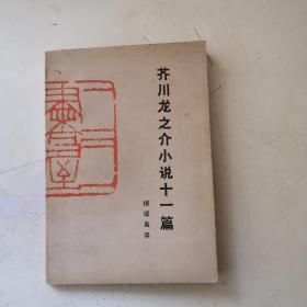 芥川龙之介小说十一篇