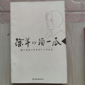 徐苹VS须一瓜——厦门晚报记者徐苹个人作品选