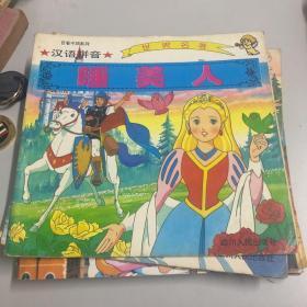 百看不厌系列汉语拼音世界名著(九册合售)