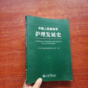 中国人民解放军护理发展简史