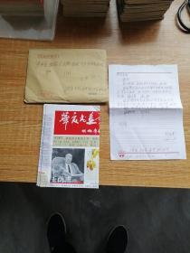 《华夏书画报》主编何永忠给画家樊洲信扎一封。