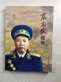 罗元发画传(开国将军画传丛书)正版现货、内页干净
