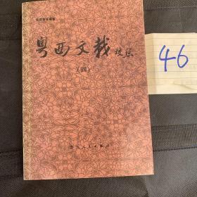 桂苑书林丛书:粤西文载校点(第四册)