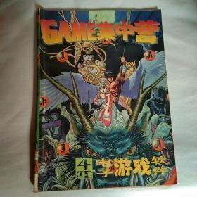 电子游戏软件 GAME集中营1994年4、12月号5;1995年3、4、6、7【6本合售】