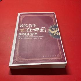 教牧关怀在中国 : 神学基础与实践 : the theological foundation and practice