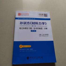 圣才教育:孙训方《材料力学》(第5版)笔记和课后习题(含考研真题)详解(赠电子书礼包)