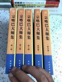 宗喀巴大师集(全五卷)【不缺页少页 看图下单】