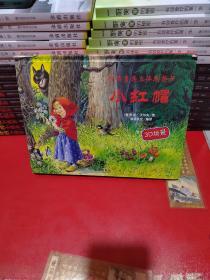 小红帽/经典童话立体剧场书
