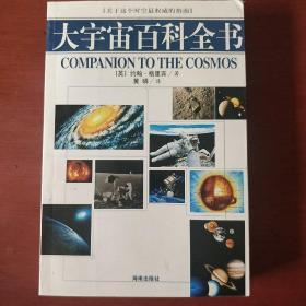 《大宇宙百科全书》英 约翰·格里宾 著  海南出版社 私藏 品佳 书品如图.