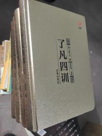 众阅藏书馆--了凡四训(套装共4册)