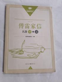 傅雷家信 名著导+读