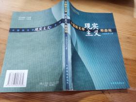 中国新文学现实主义形态论