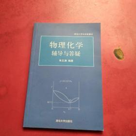 物理化学辅导与答疑(清华大学化学类教材)【内页干净】