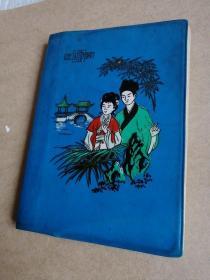 老日记本《三笑日记》32开 软精装 古代才子佳人插图