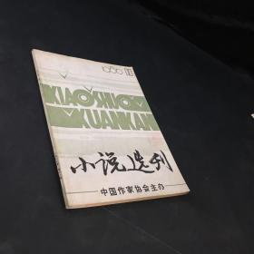 小说选刊1986年第11期