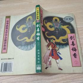 剑毒梅香(1)