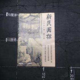 新民围棋 2001.10