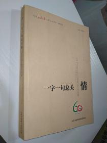 纪念太原日报社成立60周年 一字一句总关情 我与太原日报社有奖征文作品集1951-2011