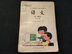 九年义务教育五年制小学教科书语文第七册