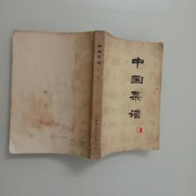 中国菜谱(广东)