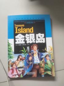 金银岛(儿童彩图注音版)/世界经典文学名著宝库Classics
