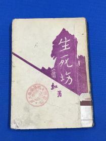 民國35年 蕭紅 著 《生死場》一冊全 再版